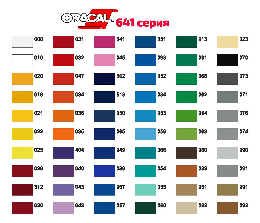 Купить  Oracal 641  оптом и в розницу